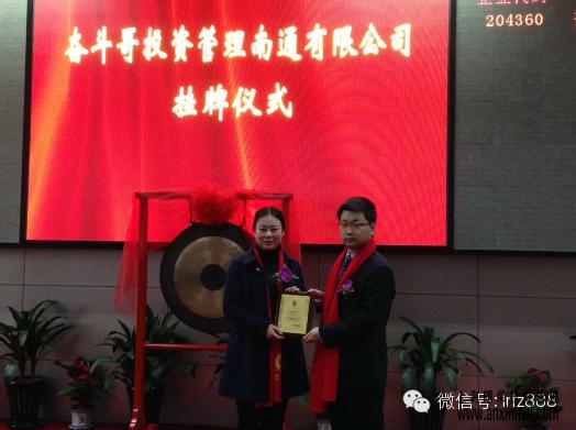 上海股交中心迎来奋斗哥投资管理南通有限公司挂牌上市_上海股权托管交易中心