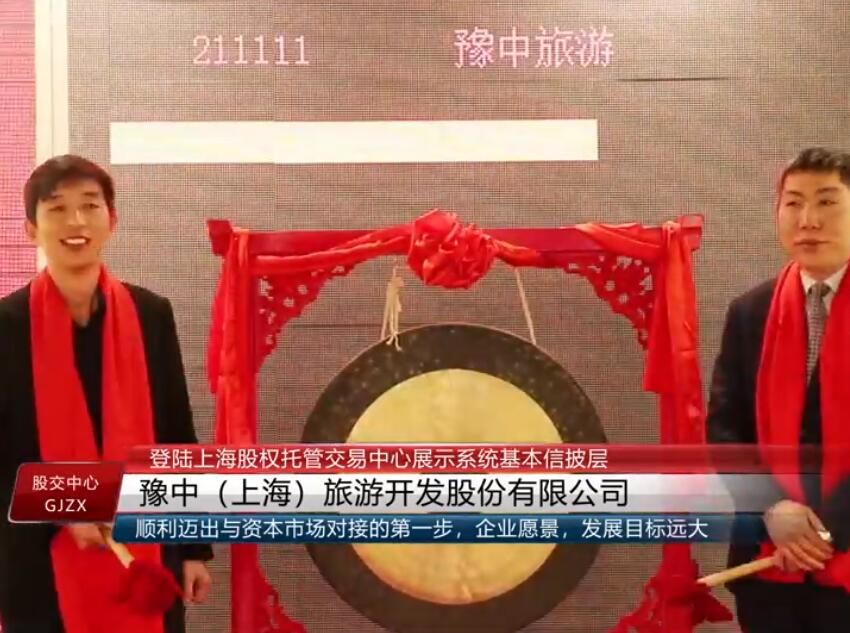 豫中(上海)旅游开发股份有限公司登陆上股交