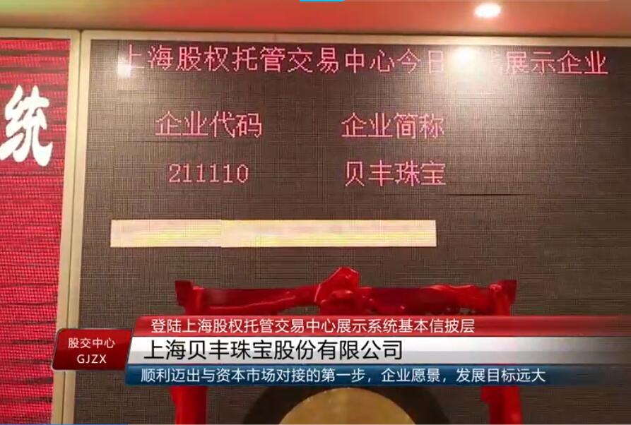 上海贝丰珠宝股份有限公司登陆上股交